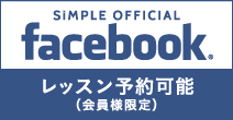 SiMPLE OFFICIAL facebook レッスン予約可能(会員様限定)