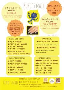 Kuro's nail料金表